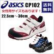 アシックス asics 安全靴 送料無料 作業靴 ウィンジョブ 安全靴 CP102
