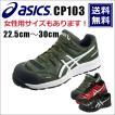 アシックス asics 安全靴 送料無料 作業靴 ウィンジョブ 安全靴 CP103