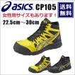 アシックス asics 安全靴 送料無料 作業靴 ウィンジョブ 安全靴 CP105