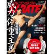 フルコンタクトKARATEマガジン vol.20