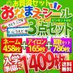 お名前シール3点セット/ネーム+アイロン+算数セット/イラスト//