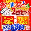 お名前シール2点セット/ネーム+マルチ/シンプル//