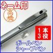シャチハタ ネームペン キャプレス・エクセレント シルバー軸 既成品