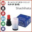 シヤチハタ【ネームペン用補充インキ】XLR-GP/シャチハタ