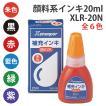 シヤチハタ【顔料系補充インキ】XLR-20N/補充インク/シャチハタ/キャップレス9/ネームペンディアレ