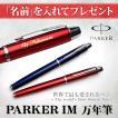 (名入れ 万年筆) IM 万年筆/ギフトBOX付き/PARKER-パーカー-// 名入れ無料/レーザー・F彫刻混合