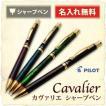 (名入れ シャープペン)カヴァリエ 3000 シャープペン/ギフトBOX付き/PILOT -パイロット-