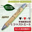 (名入れ 多機能ボールペン) 2+1ジャストミート/2行彫刻対応/多機能ペン/ギフトBOX付き/PILOT-パイロット-/BKHJ-1SK