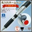 ネームペン 名入れ)印鑑+黒ボールペン+シャープペン/B-name -ビーネーム-/SHW-2000/メールオーダー式/三菱鉛筆