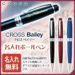 (名入れ ボールペン)BAILEY -ベイリー- /ボールペン/ギフトBOX付き/CROSS-クロス-//あす