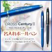 (名入れ ボールペン)CENTURY2 -センチュリー2- /ボールペン/ギフトBOX付き/CROSS-クロス-//あす
