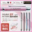 (名入れ 多機能ペン)DOUBLE R3 ACTION Sarabo -サラボ-/プラチナ万年筆/F彫刻/シャープペンシル0.5+黒・赤 2色ボールペン極細0.5/ギフトBOX付/サラボ2000