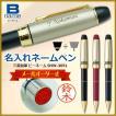(名入れネームペン)B-name -ビーネーム-/SHW-3051ゴールド軸/メールオーダー式/黒ボールペン+シャープペン+ネーム印/ギフトBOX付き/三菱鉛筆/uni−ユニ−/K彫刻