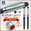 (名入れネームペン)B-name -ビーネーム-/SHW-2051シルバー軸/メールオーダー式/黒ボールペン+シャープペン+ネーム印/ギフトBOX付き/三菱鉛筆/uni−ユニ−/K彫刻