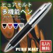(名入れ 多機能ボールペン) PURE MALT/ピュアモルト/オークウッド・プレミアム・エディション/MSE4-5025/ギフトBOX付き/三菱/uni/あす