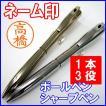 シャチハタ ネームペン キャプレス・エクセレント ゴールド・シルバー軸 別注品