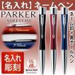 ネームペン 名入れ)PARKER AIRFLOW パーカー・エアフロー/シヤチハタ/印鑑付ボールペン/名入れ無料