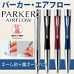 (印鑑付きボールペン)ネームペン PARKER AIRFLOW パーカー・エアフロー別注品/シヤチハタ/ギフトBOX付//