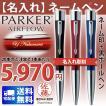 1本5,240円(10本の注文で)(名入れ ネームペン)PARKER AIRFLOW −パーカー・エアフロー−/シヤチハタ/印鑑付ボールペン