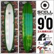 ロングボード 9'0 緑 GR グリーン 特典付き ニットケース 初心者 サーフボード SCELL  サーフィン