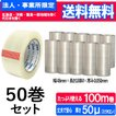 OPPテープ50巻セット 48x100M 厚み0.05mm ISOP-48...
