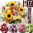 【誕生日プレゼント ギフト 女性 花 バラ ユリ】おまかせアレンジメント Mサイズ