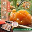 無添加スイーツ! 干し柿  紀州自然菓 あんぽ柿 ドライフルーツ 9個入 3個入×3パック 箱入り お返し 送料無料 (fy4)