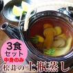 松茸の土瓶蒸し 豪華3食セット【全国送料無料】まつたけ入 スープ付 (fy3)