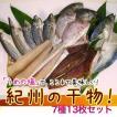 梅塩使用の紀州の干物!7種12〜15枚セット(送料無料)(fy6)