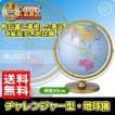 【送料無料・日本語版】リプルーグル地球儀/チャレンジャー型 球径30cm ワールド・ネイション・シリーズ (30872)【smtb-kd】