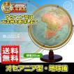 【送料無料・日本語版】リプルーグル地球儀/オセアニア型 球径30cm ワールド・オーシャン・シリーズ (33874)
