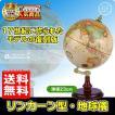【送料無料・日本語版】リプルーグル地球儀 リンカーン型 球径23cm ワールド・クラシック・シリーズ (51470)