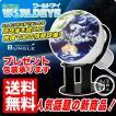 【包装承ります&即納在庫有り】学研/情報球儀 ドーム型スクリーン ワールドアイ (83000) 地球儀を超えた情報球儀!Gakken