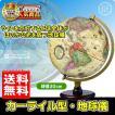 【送料無料・英語版】リプルーグル地球儀 カーライル型 球径30cm ワールド・プリミア・シリーズ (83502)丁寧にろくろ加工されたウォルナット調!