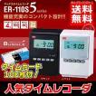 【送料無料・即納在庫有】タイムカード100枚付!マックス タイムレコーダー (ER-110S5)  昼休みの出抜けの管理もできる4回打刻 (3年保証) ER110SV MAX