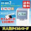 【送料無料&即納在庫有】タイムカード100枚付!マックス タイムレコーダー (ER-80S2) 扱いやすいシンプル&コンパクト!(3年保証) ER80S2 MAX