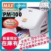 【送料無料&即納在庫有り】MAX マックス ビーポップ PC接続専用プリンティングマシン (PM-100)