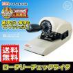 【送料無料&即納在庫有】マックス/ロータリーチェックライター「RC-150S」ダイヤル式 RC150S MAX
