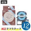 キングジム「テプラ」PROテープカートリッジ りぼん SFR12BK 12mm幅 スカイブルー/黒文字 ※印刷後は、市販のハサミでカットしてください