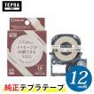 キングジム「テプラ」PROテープカートリッジ りぼん SFR12JK 12mm幅 ベージュ/黒文字 ※印刷後は、市販のハサミでカットしてください