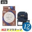 キングジム「テプラ」PROテープカートリッジ りぼん SFR12NZ 12mm幅 ネイビー/金文字 ※印刷後は、市販のハサミでカットしてください