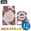 キングジム「テプラ」PROテープカートリッジ りぼん SFR12PK 12mm幅 ピンク/黒文字 ※印刷後は、市販のハサミでカットしてください