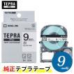 キングジム「テプラ」PRO用 テプラテープ「SS9K」白ラベル 黒文字 幅9mm 長さ8m KING JIM TEPRA