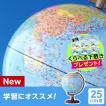 地球儀 子供用 行政タイプ ラッピングご利用で特製日本地図下敷きプレゼント中(送料&ラッピング無料)
