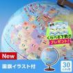 地球儀 子供用 国旗付き OYV321(送料&ラッピング無料)