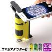 ハンディ顕微鏡DX 100~250倍ズーム スマホ写真撮影 ...