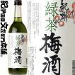 紀州緑茶梅酒 720ml 宇治の緑茶と紀州和歌山産の南高梅を使った新感覚の梅酒 中野BC(和歌山県産)
