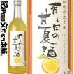 有田の甘夏酒(あまなつのお酒) 720ml 世界一統・和歌のめぐみシリーズ(和歌山県産)