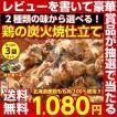(送料無料)2種類の味から選べる!北海道産.本格鶏の炭...