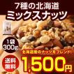 (送料無料).7種の北海道ミックスナッツ300g.無添加 無...